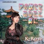 K・Rose